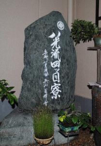 Хакко рю дзю-дзюцу - камень с атрибутикой школы возле хомбу-додзё Омия.
