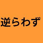 2-й принцип Хакко рю = не противодействие