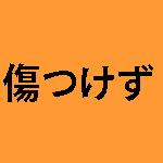 3=й принцип Хакко рю - не противодействие