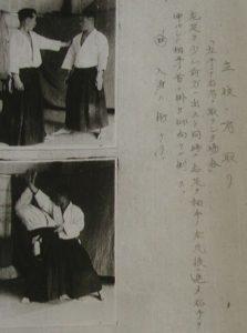 Дайто-рю айкидзюдзюцу Такумакай - Содэн