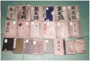 Книги записей Сокаку Такэда
